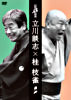 花王名人劇場「立川談志×桂枝雀」