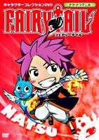 FAIRY TAIL キャラクターコレクション ナツ