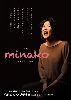 舞台「minako-太陽になった歌姫-」DVD豪華版