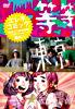 エレキコミック結成20周年記念!3公演まとめてお得パック『等等』『東京』『金星!!』