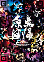 Making of Naohito Fujiki Live Tour ver11.1 ~原点回帰 k.k.w.d. tour~