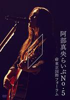 阿部真央らいぶNo.5@東京国際フォーラム DVD