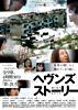 ヘヴンズ ストーリー DVD