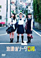放課後ソーダ日和 特別版 DVD