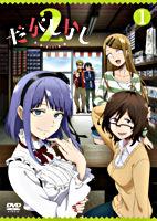 「だがしかし2」DVD1