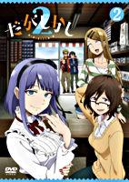 「だがしかし2」DVD2