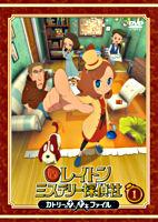 レイトン ミステリー探偵社 ~カトリーのナゾトキファイル~ DVD Vol.1