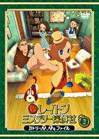 レイトン ミステリー探偵社 ~カトリーのナゾトキファイル~ DVD Vol.2