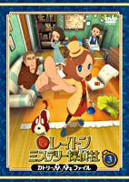 レイトン ミステリー探偵社 ~カトリーのナゾトキファイル~ DVD Vol.3