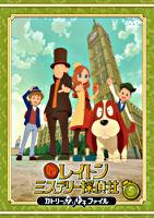 レイトン ミステリー探偵社 ~カトリーのナゾトキファイル~ DVD Vol.5