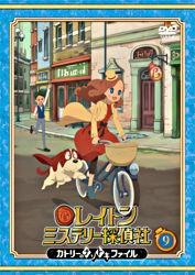 レイトン ミステリー探偵社 ~カトリーのナゾトキファイル~ DVD Vol.9
