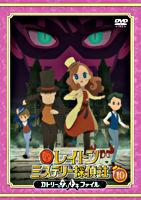 レイトン ミステリー探偵社 ~カトリーのナゾトキファイル~ DVD Vol.10