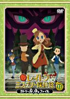 レイトン ミステリー探偵社 ~カトリーのナゾトキファイル~ DVD Vol.11