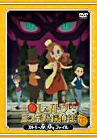 レイトン ミステリー探偵社 ~カトリーのナゾトキファイル~ DVD Vol.12