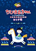 ちびまる子ちゃんアニメ化30周年記念企画「夏のお楽しみまつり」おとぎ編