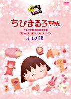 ちびまる子ちゃんアニメ化30周年記念企画「夏のお楽しみまつり」ふしぎ編