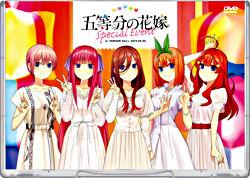 【DVD】五等分の花嫁スペシャルイベント