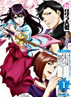 新サクラ大戦 the Animation 第1巻 DVD特装版