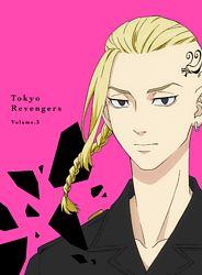 『東京リベンジャーズ』第3巻【DVD】