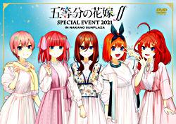 (仮)【DVD】五等分の花嫁∬ SPECIAL EVENT 2021 in 中野サンプラザ