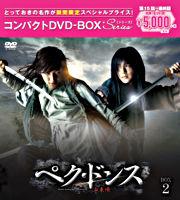 ペク・ドンス<ノーカット完全版> コンパクトDVD-BOX2[期間限定スペシャルプライス版]