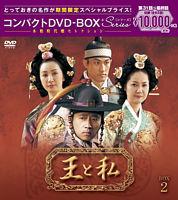 王と私 コンパクトDVD-BOX2<本格時代劇セレクション>[期間限定スペシャルプライス版]