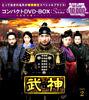 武神<ノーカット完全版> コンパクトDVD-BOX2<本格時代劇セレクション>[期間限定スペシャルプライス版]