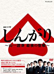 しんがり ~山一證券 最後の聖戦~ DVD BOX