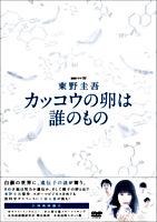 東野圭吾 カッコウの卵は誰のもの DVD BOX