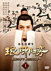 琅琊榜~麒麟の才子、風雲起こす~ DVD-BOX1