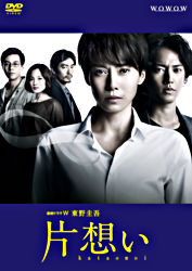東野圭吾「片想い」DVD BOX