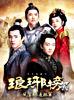 琅琊榜<弐>~風雲来る長林軍~ DVD-BOX3
