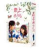 最上のボクら with you DVD-BOX2