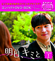 明日、キミと コンパクトDVD-BOX1<スペシャルプライス版>