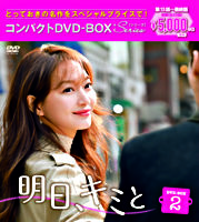 明日、キミと コンパクトDVD-BOX2<スペシャルプライス版>