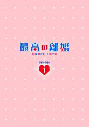 最高の離婚~Sweet Love~ DVD-BOX1