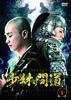 少林問道 DVD-BOX1