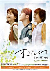 まぶしくて ―私たちの輝く時間― <韓国放送版> DVD-BOX