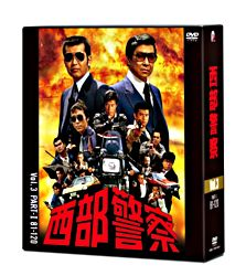 西部警察 40th Anniversary Vol.3
