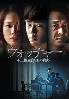 ウォッチャー 不正捜査官たちの真実 <韓国放送版> DVD-BOX1