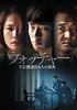 ウォッチャー 不正捜査官たちの真実 <韓国放送版> DVD-BOX2