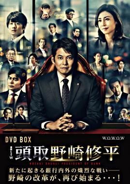 頭取 野崎修平 DVD BOX