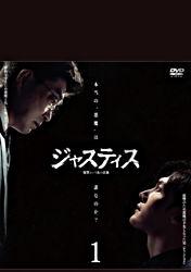 ジャスティス-復讐という名の正義- DVD-BOX1