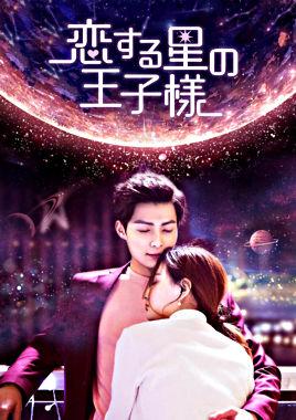 恋する星の王子様 DVD-BOX1