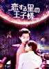 恋する星の王子様 DVD-BOX2