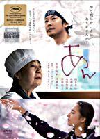 あん DVD レンタル