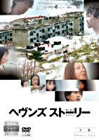 ヘヴンズ ストーリー DVD【レンタル下巻】
