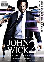 ジョン・ウィック:チャプター2 レンタルDVD