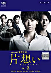東野圭吾「片想い」Vol.2