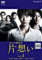 東野圭吾「片想い」Vol.3